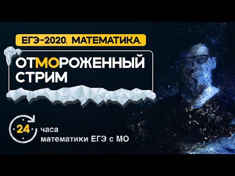 ЕГЭ2020. Математика. ОТМОРОЖЕННЫЙ СТРИМ 🔥 24 часа математики ЕГЭ с МО
