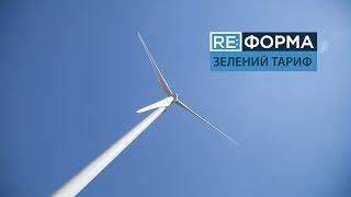 Як заробити на «зеленому тарифі»? RE:ФОРМА(Як зробити власну електростанцію та продавати електроенергію державі? Коли Україна зможе замінити викопн..., 2016-07-11T15:43:49.000Z)