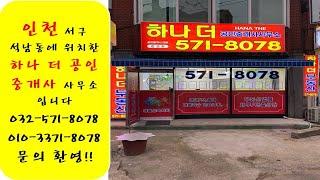 석남역/석남동 490번…