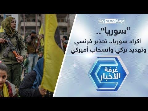 أكراد سوريا.. تحذير فرنسي وتهديد تركي وانسحاب أميركي  - نشر قبل 4 ساعة