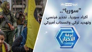أكراد سوريا.. تحذير فرنسي وتهديد تركي وانسحاب أميركي