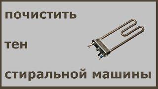 Почистить тен(Почистить тен стиральной машины., 2014-10-23T10:48:37.000Z)