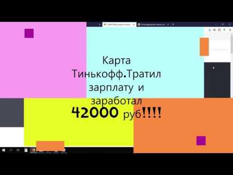 Тратил зарплату и заработал 42000 рублей!!! Карта Тинькофф Блэк..