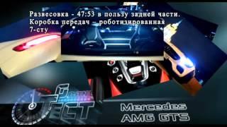 Grand тест - Mercedes AMG GTS