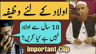 Aulaad Paida Hone ke Liye Wazifa | Maulana Makki Al Hijazi | Islamic Group