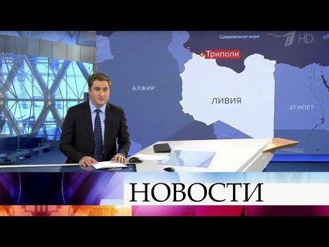 Выпуск новостей в 12:00 от 04.01.2020