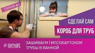 Как зашить трубы в ванной при помощи гипсокартона