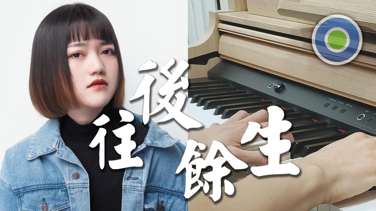 往後餘生 琴譜下載   魚蛋村 Yudan730 鋼琴譜網站