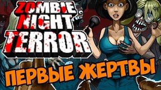 Первый жертвы - Zombie Night Terror прохождение обзор и первый взгляд на игру часть 1