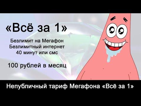 Непубличный тариф Мегафона «Всё за 1»: безлимитный интернет за 60 рублей в месяц