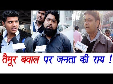 Kareena Kapoor, Saif Ali Khan named their son Taimur Ali Khan; Watch Public Reaction |वनइंडिया हिंदी