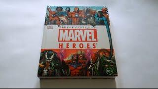 Энциклопедия Marvel Heroes распаковка (unboxing)