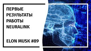 Илон Маск: Новостной Дайджест №89 (10.04.19-16.04.19)