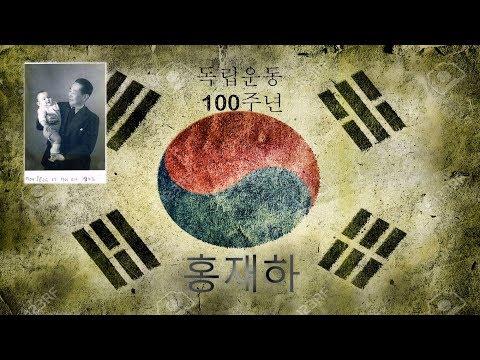 독립운동 100주년, 우리가 몰랐던 영웅들 2회: 홍재하