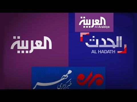 إيران تهاجم قناتي العربية والحدث  - نشر قبل 9 ساعة