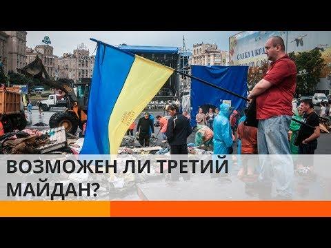 Третий Майдан в Украине: возможен ли и какие риски