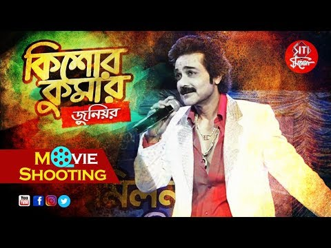 Kishore Kumar junior | Movie Shooting | Prosenjit Chatterjee | Kaushik Ganguly