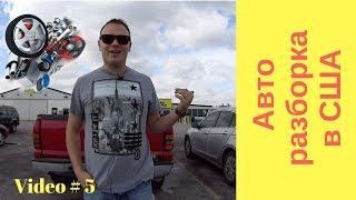 видео Запчасти Кадиллак: купить или заказать