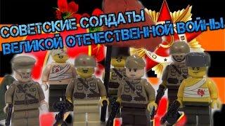 Советская пехота из Lego, Великая Отечественная Война