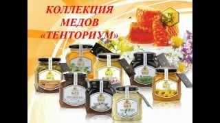 Коллекция медов Тенториум. Монофлёрный мёд. Часть 1