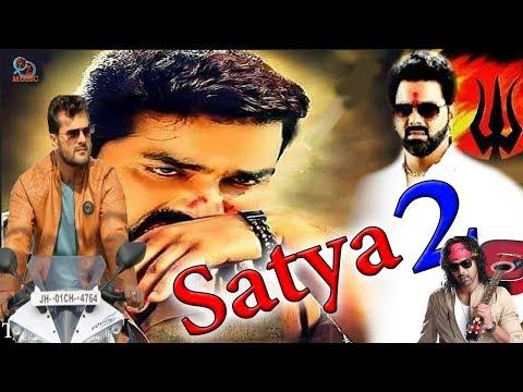 सत्या 2 | Satya 2 Bhojpuri Film | Khesari Lal Pawan Singh Movie | Satya 2 Bhojpuri Film