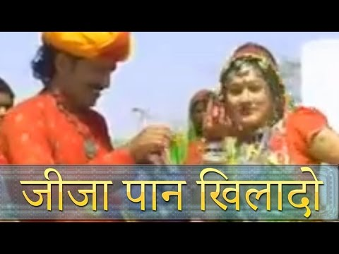 Jija Pan Khilado | Habib Khan | Rajasthani Folk Music | Hit Rajasthani Full Video Songs