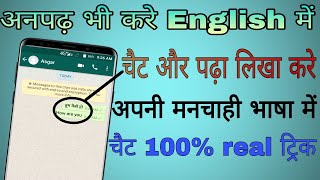 How can you read every language 100% working