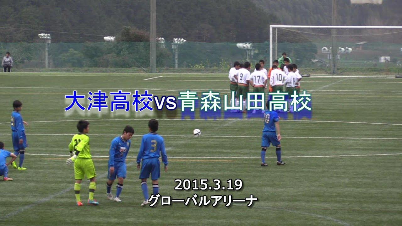 大津vs青森山田 サニックス杯国...