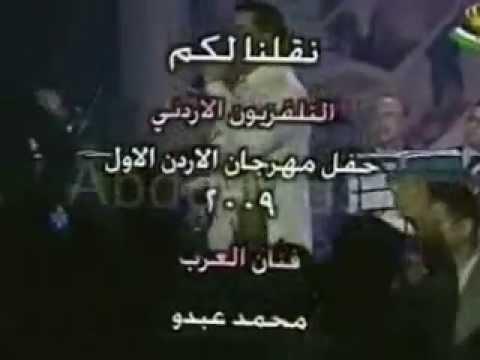 اغنية لنا الله حفل محمد عبده مهرجان الاردن الاول 2009 Youtube