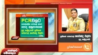Paththaramenthuwa - (2020-11-09) | ITN Thumbnail