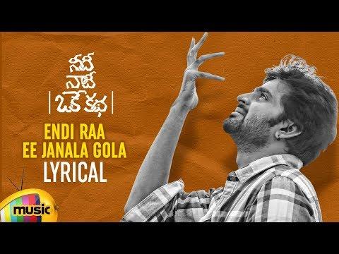 Endi Raa Ee Janala Gola Song Lyrical | Needi Naadi Oke Katha Songs | Sree Vishnu | Satna Titus