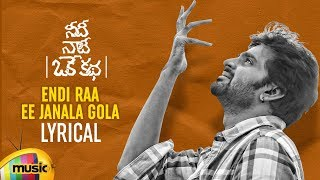 endi-raa-ee-janala-gola-song-al-needi-naadi-oke-katha-songs-sree-vishnu-satna-titus