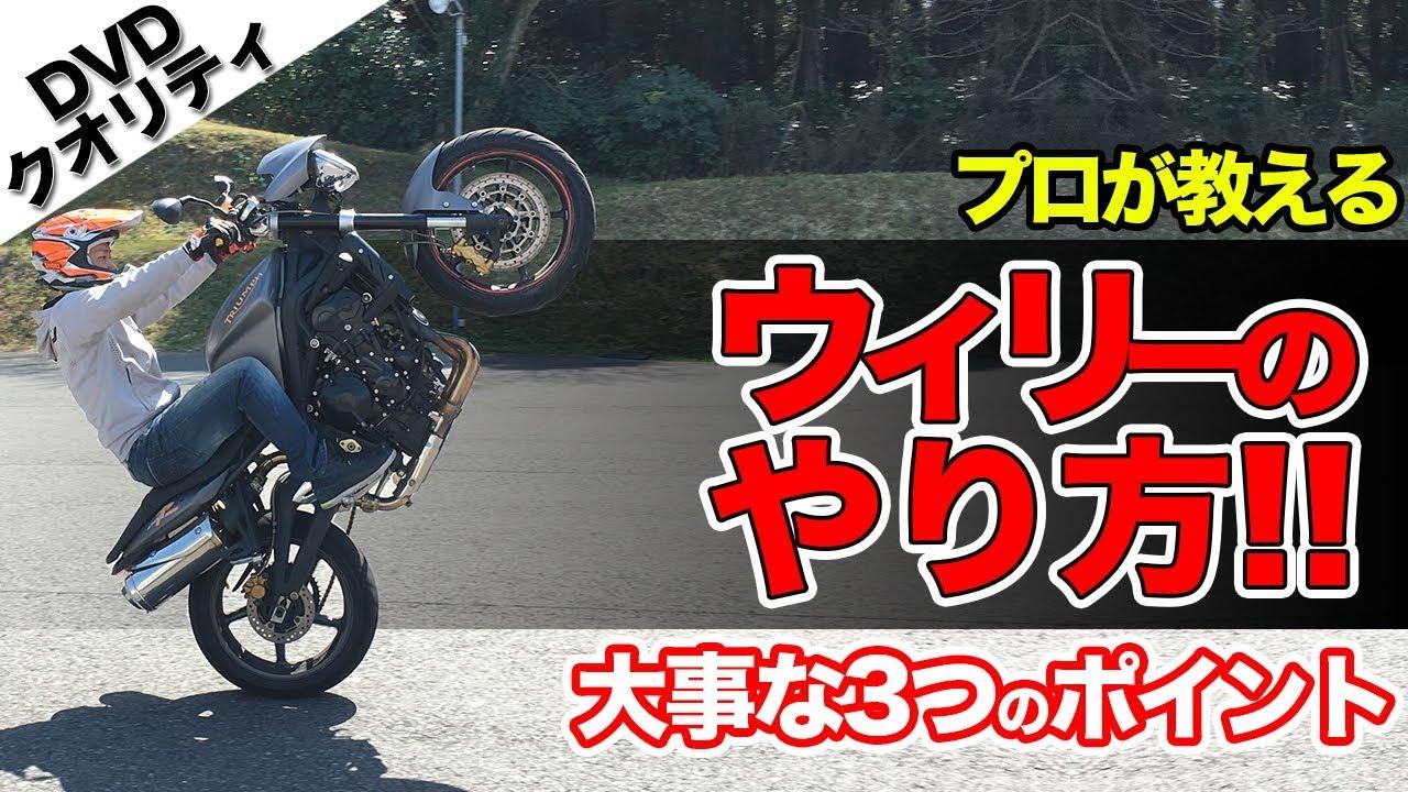 超分かりやすいウィリーのやり方解説【大型バイク】ライディング ...
