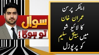 Sawal to Hoga   Eid Special   17 June 2018   Neo News