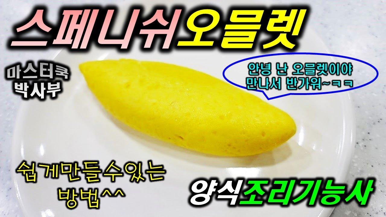 2020년 양식조리기능사_스페니쉬 오믈렛//마스터박싸부의 합격 노하우