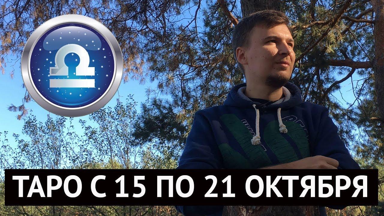ВЕСЫ. ТАРО ГОРОСКОП НА НЕДЕЛЮ С 15 по 21 ОКТЯБРЯ 2018