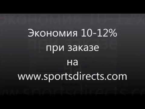 Sportsdirect.com Экономия 10-12%