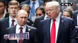 [中国新闻] 俄美领导人28日将在日本大阪举行会晤 | CCTV中文国际