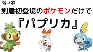 【パプリカ】剣盾・初登場ポケモンだけでパプリカ【米津玄師×Foorin】