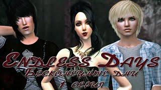 """The Sims 2 Сериал: """"Endless Days.Бесконечные дни"""" 1 сезон 1 серия"""