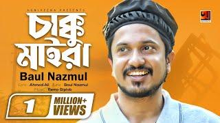 Chakku Maira || Baul Nazmul | Bangla Song 2017 | Lyrical Video | ☢☢ Official ☢☢