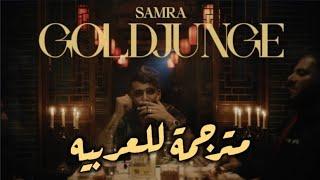 أغنيه المانيه مترجمة للعربيه Samra GoldJunge