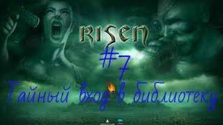 Прохождение игры Risen |Тайный вход в библиотеку| №7