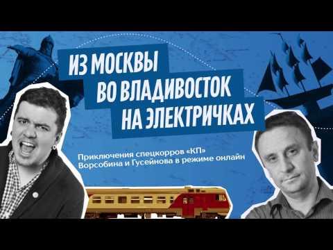 Из Москвы во Владивосток на электричках. Омск - Новосибирск