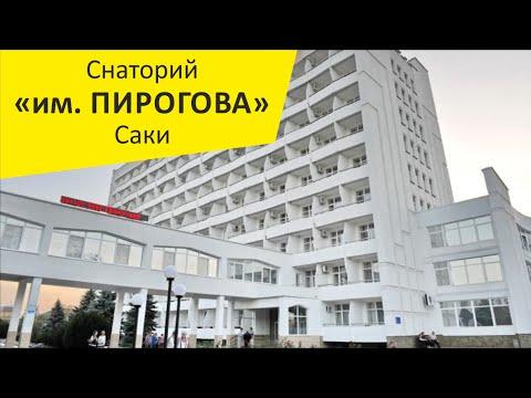 Санатории и пансионаты России - Центральный совет по