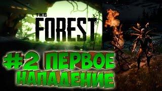 THE FOREST ֍ Прохождение #2 ֍ Первое Нападение