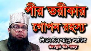 Bangla Waz পীর তরীকার গোপন রহস্য Pir Torika Gupon Rohosso by Mizan bin Abdul Aziz | Free Bangla Waz