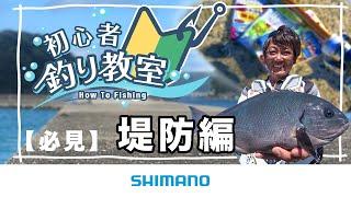 #007 シマノ初心者釣り教室 ~堤防編~