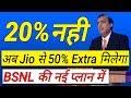 🔥अब Jio से 50 Extra DATA प्लान BSNL की   JIO की या फिर BSNL की   किस का प्लान है बेहतर