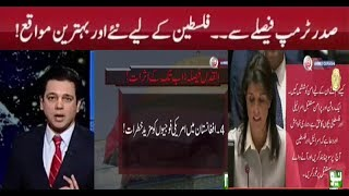 At Q Ahmed Quraishi - 09 Dec 2017 - Neo News